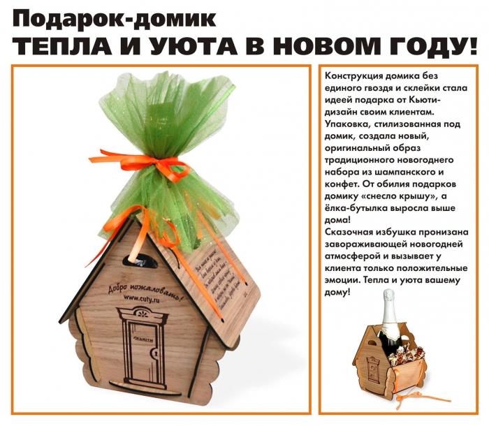 Стихи к подарку домик